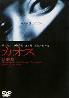 Chaos カオス