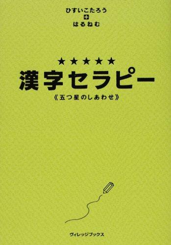 漢字セラピー