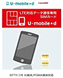 U-NEXT U-mobile データ専用(nanoSIM・SMSなし) UMDNSMN