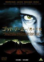 ゴッド・アーミー/悪の天使 日本公開版&全米公開版 [DVD]
