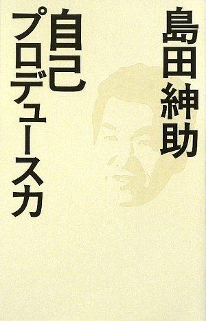 島田紳助『自己プロデュース力』