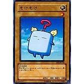 【シングルカード】遊戯王 もけもけ EE2-JP170 ノーマル