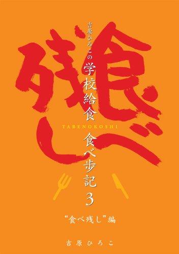 """吉原ひろこの学校給食 食べ歩記 3 −""""食べ残し""""編−"""