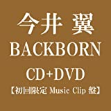 BACKBORN