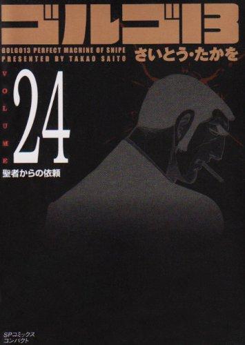 ゴルゴ13 (Volume24) (SPコミックスコンパクト)