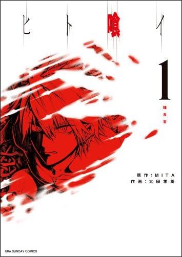 ヒト喰イ 1 (裏少年サンデーコミックス)