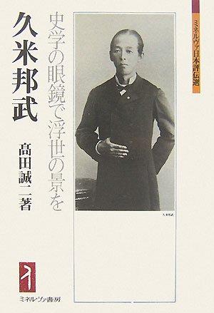 Kume Kunitake : shigaku no megane de ukiyo no kei o