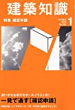 サムネイル:建築知識、最新号(2010年1月号)