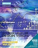 MIXA IMAGE LIBRARY別冊 DESIGN VISION Vol.07 グローバルビジネス