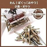 Amazon.co.jpわんパクっ! いわし1袋 犬 手作りご飯 手作りごはん 無添加 国産 低カロリー ヘルシー ダイエット