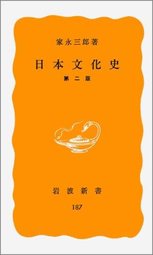 日本文化史 第2版
