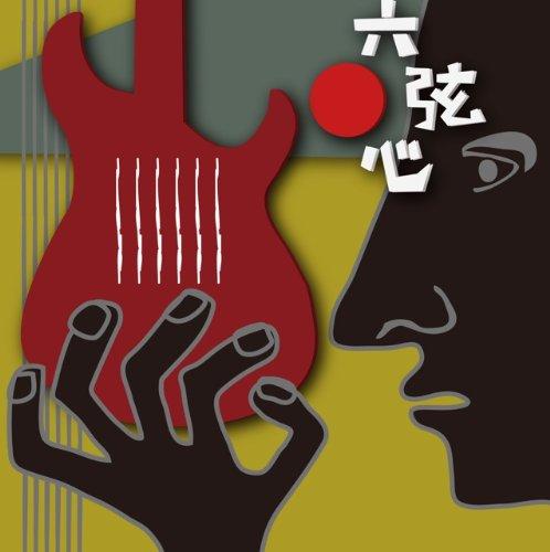 六弦心 Vol.1