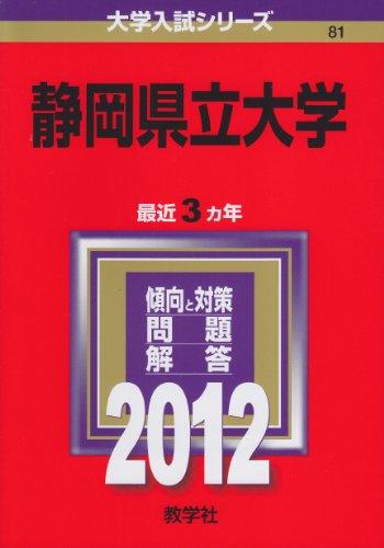 静岡県立大学 (2012年版 大学入試シリーズ)
