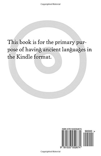 A Picture Book of...: The Paleo-Greek Alphabet: Volume 2 (Ancient Alphabet Picture Books series)