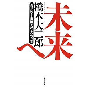 未来へ―「霞が関と永田町」大改革の処方箋