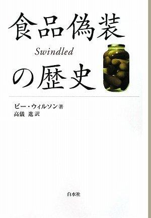 食品偽装の歴史 [単行本] / ビー ウィルソン (著); Bee Wilson (原著); 高儀 進 (翻訳); 白水社 (刊)