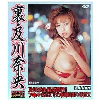 裏・及川奈央 完全版 [DVD]