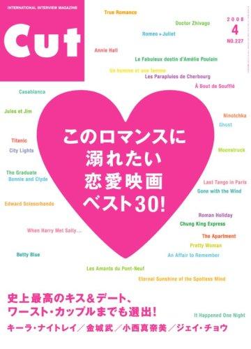 Cut (カット) 2008年 04月号 [雑誌]