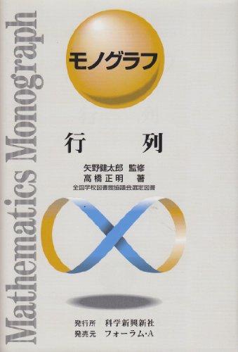 行列 (モノグラフ (8))