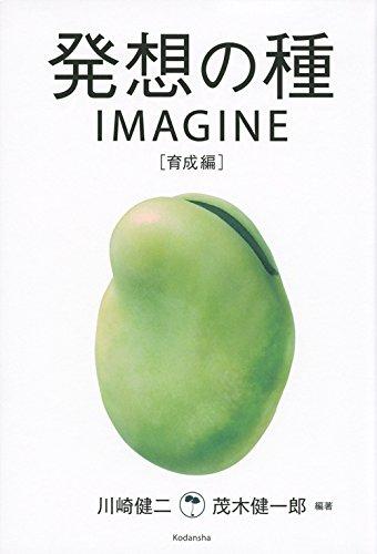 発想の種 IMAGINE [育成編]