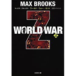 WORLD WAR Z 上 (文春文庫)