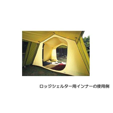 キャンパルジャパン ロッジシェルター用インナー