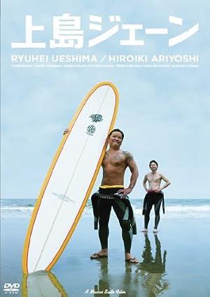上島ジェーン [DVD]
