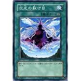 遊戯王カード 【 次元の裂け目 】 SD14-JP028-N 《ストラクチャーデッキ-帝王の降臨》