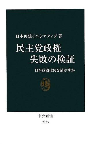 民主党政権 失敗の検証 - 日本政治は何を活かすか (中公新書)