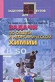 img - for Zadachi po obshchei i neorganicheskoi khimii book / textbook / text book