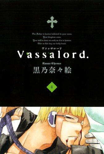 Vassalord.(4) (ブレイドコミックス)
