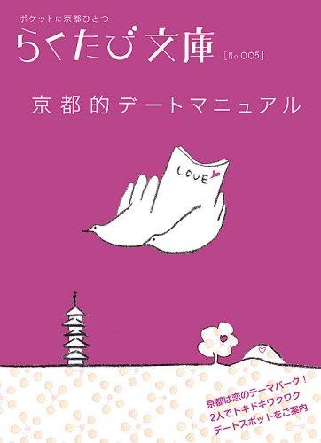 京都的デートマニュアル (らくたび文庫 No. 5)