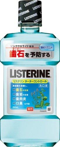 薬用リステリンターターコントロール 250ml