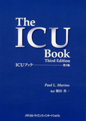 ICUブック 第3版