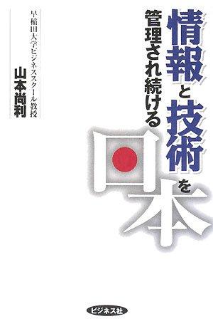 情報と技術を管理され続ける日本