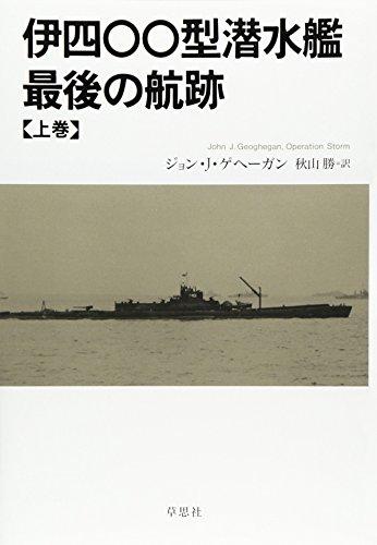 伊四〇〇型潜水艦 最後の航跡 上