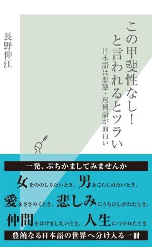 この甲斐性なし!と言われるとツラい~日本語は悪態・罵倒語が面白い~ (光文社新書)