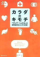カラダのキモチ―「アレ!?へんだな」の自覚症状をスッキリ改善!