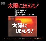 「太陽にほえろ!」ポリドール・マスター・コンプリート'72~'86