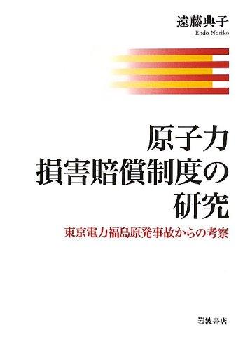 原子力損害賠償制度の研究――東京電力福島原発事故からの考察