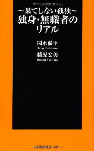 独身・無職者のリアル (扶桑社新書)