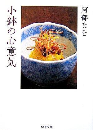 小鉢の心意気 (ちくま文庫)