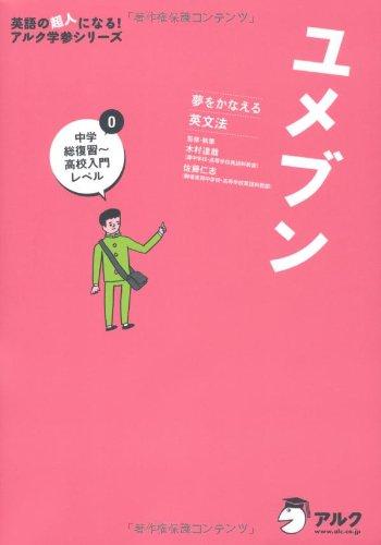 ユメブン0 中学総復習~高校入門レベル (アルク学参シリーズ) -