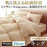 IKEA・ニトリ好きに。9色から選べる! 洗える抗菌防臭 シンサレート高機能中綿素材入り布団 8点セット ベッドタイプ キング | ナチュラルベージュ