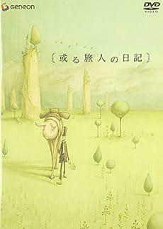 或る旅人の日記 [DVD]