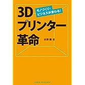 3Dプリンター革命 モノづくり・ビジネスが変わる!