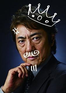 王様の家 DVD-BOX