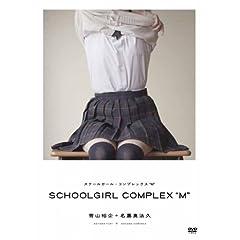 """SCHOOLGIRL COMPLEX """"M"""" [DVD]"""