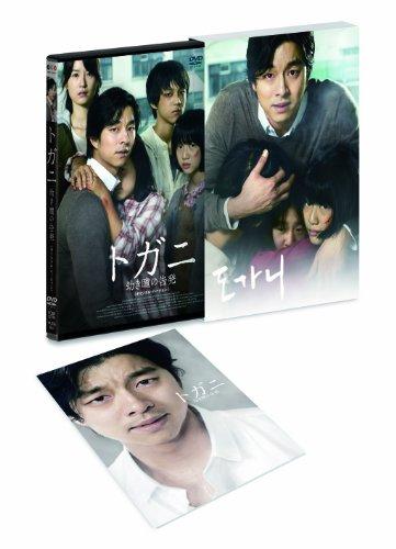 トガニ 幼き瞳の告発 (オリジナル・バージョン) [DVD]