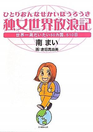 独女世界放浪記(ひとりおんなせかいほうろうき)